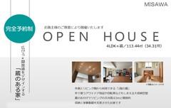 【完全予約制9/25-26 】蔵のある家見学会-富士市岩本-