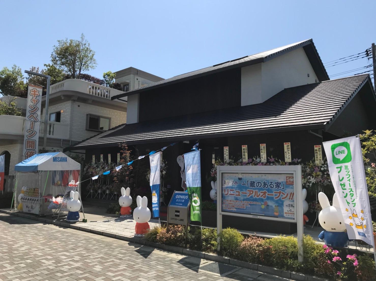 MISAWA夏まつりー三島展示場ー