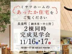 【長泉町納米里・中土狩】ミサワホームのあったか住宅【2棟同時完成見学会】