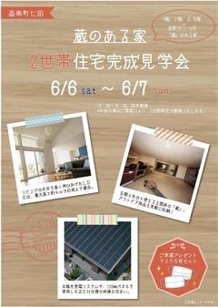 【完成見学会】4つの蔵がある2世帯住宅【函南町仁田】