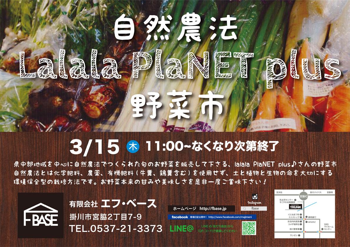 3月15日(木)は野菜市♪