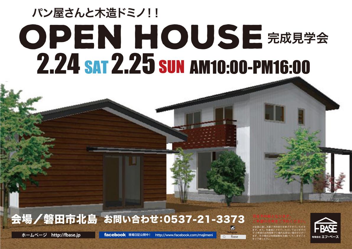 磐田市北島の家完成見学会