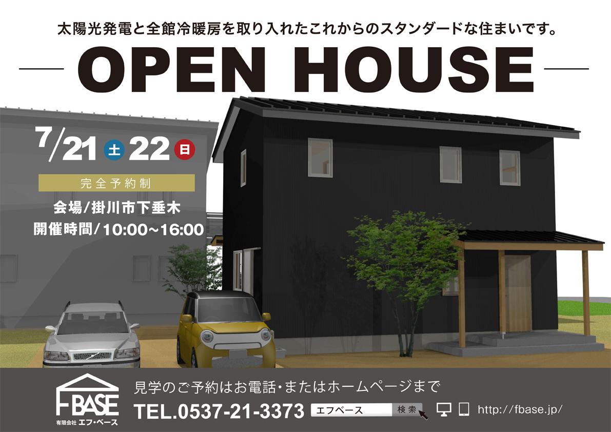 掛川市下垂木の家 完成見学会