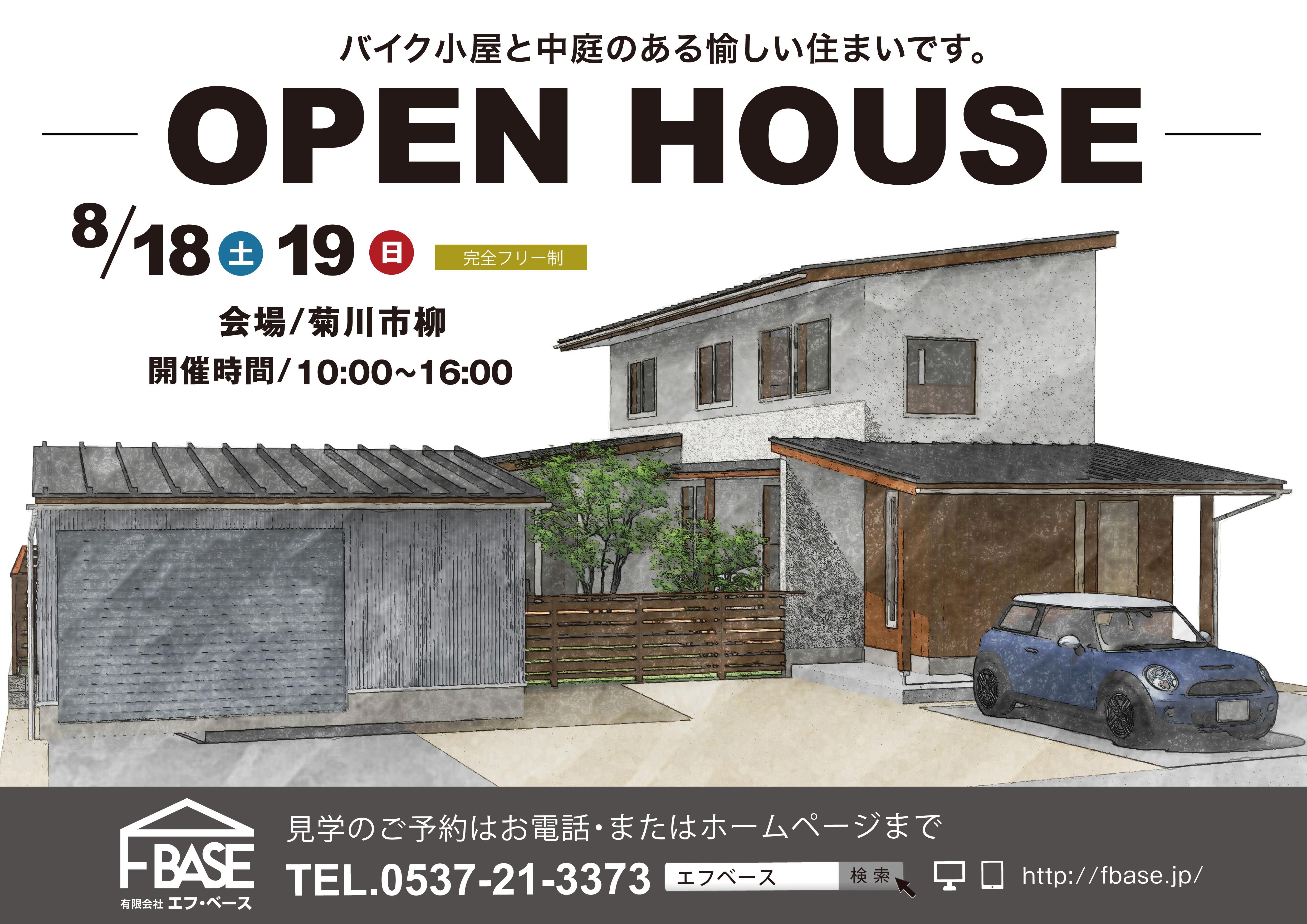 菊川市柳町の家 完成見学会