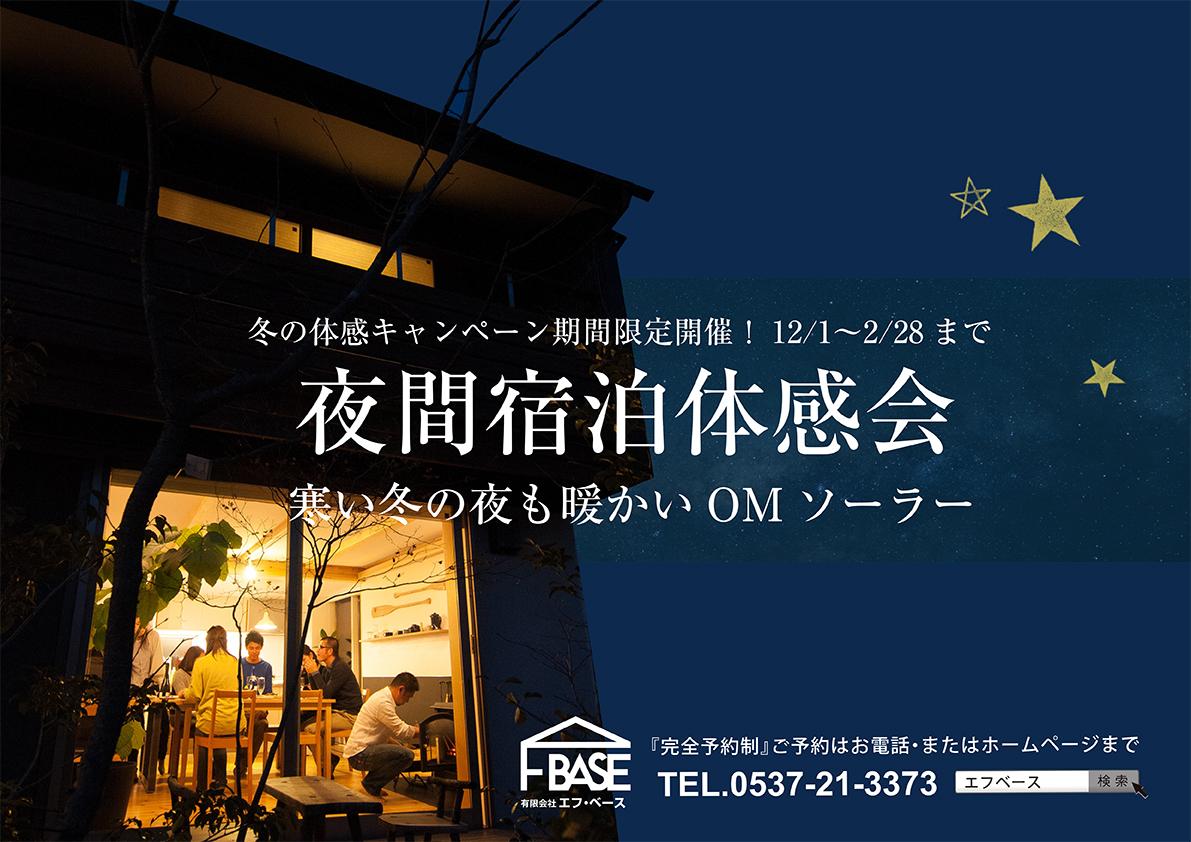 冬のOMソーラー体感キャンペーン開催!