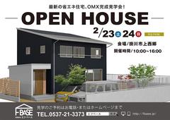 最新の省エネ住宅、OMX完成見学会開催します!【予約制】