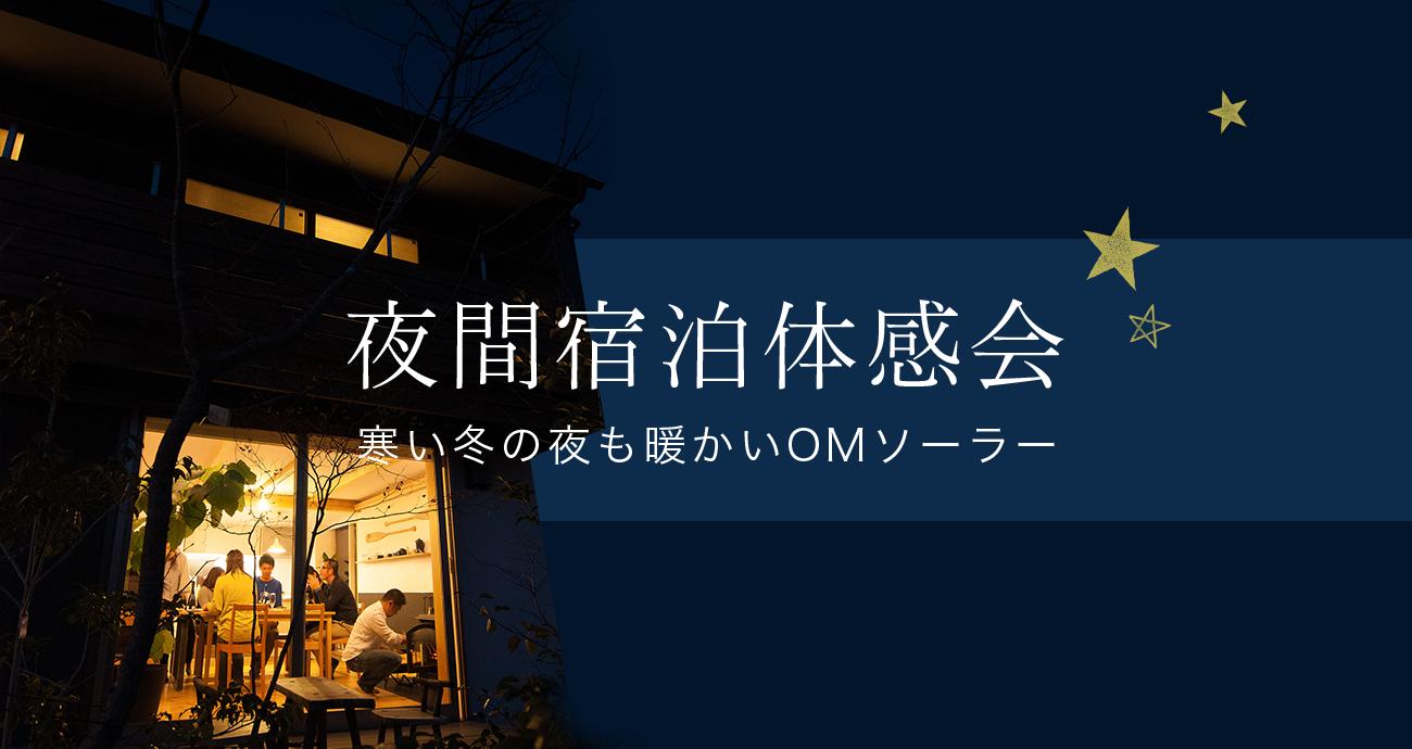 掛川モデルハウス「夜間宿泊体感会」