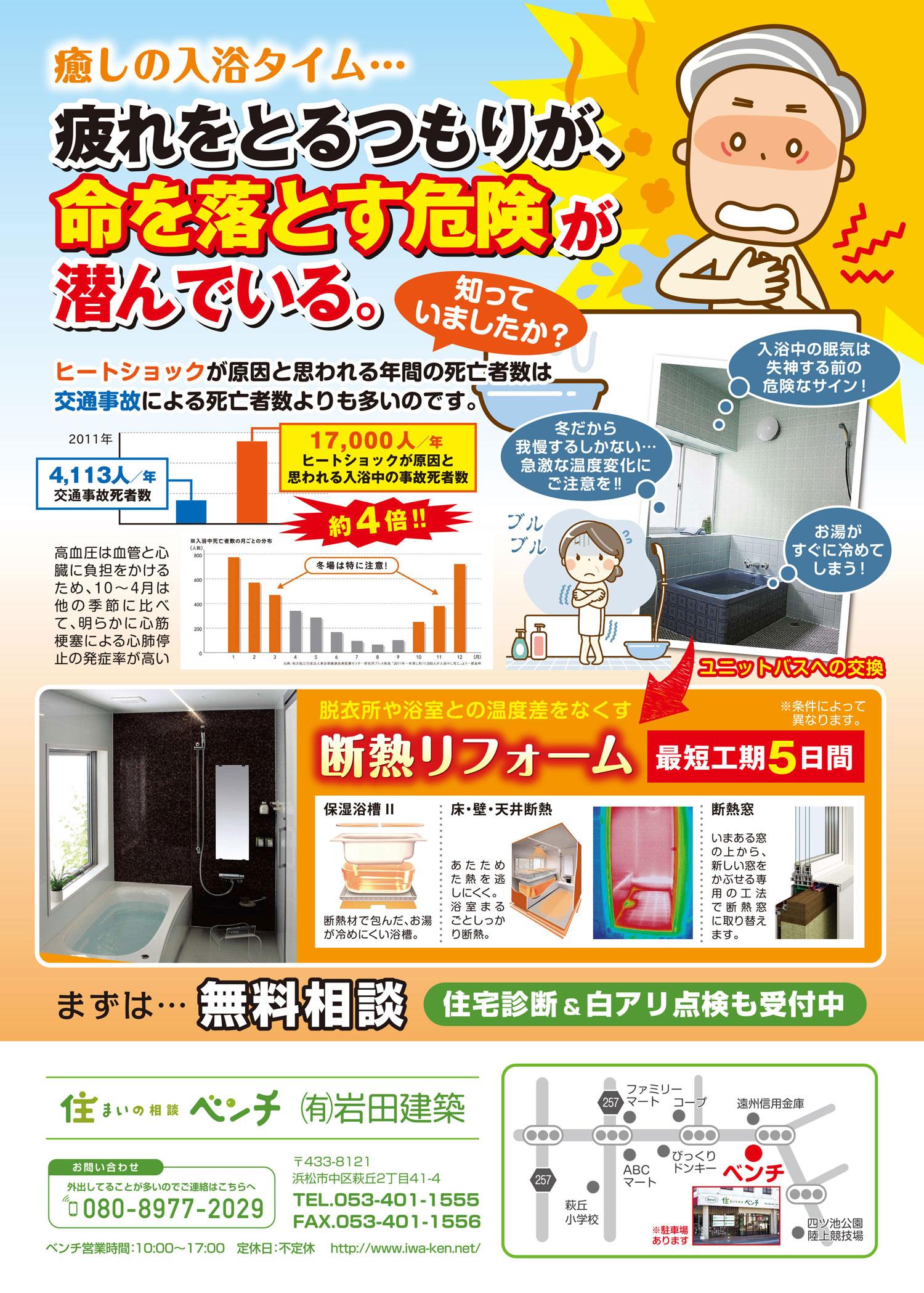 健康を守るための、浴室断熱リフォーム相談会開催!
