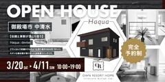 【予約制】3/20(土)~ 4/11(日)「御殿場市 中清水」ー 完成見学会