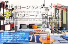 『住宅ローンセミナー&お家コーディネート術』