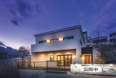 全館空調&家具付き。定額制の住宅!『Haqua』モデルハウス