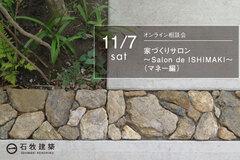 11/7(土)『家づくりサロン』Salon de ISHIMAKIをWEB開催します♪