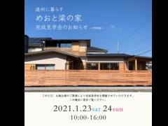 1/23(土)・24(日)「めおと梁の家」新築完成見学会