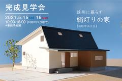 5/15(土)・16(日) 「絹灯りの家」新築完成見学会