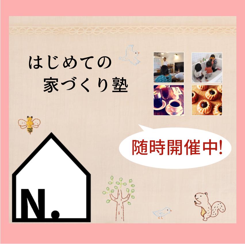 はじめての家づくり塾  開催中!!