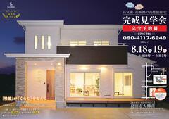 8/18(土),8/19(日)「長期優良住宅」完成見学会@島田市