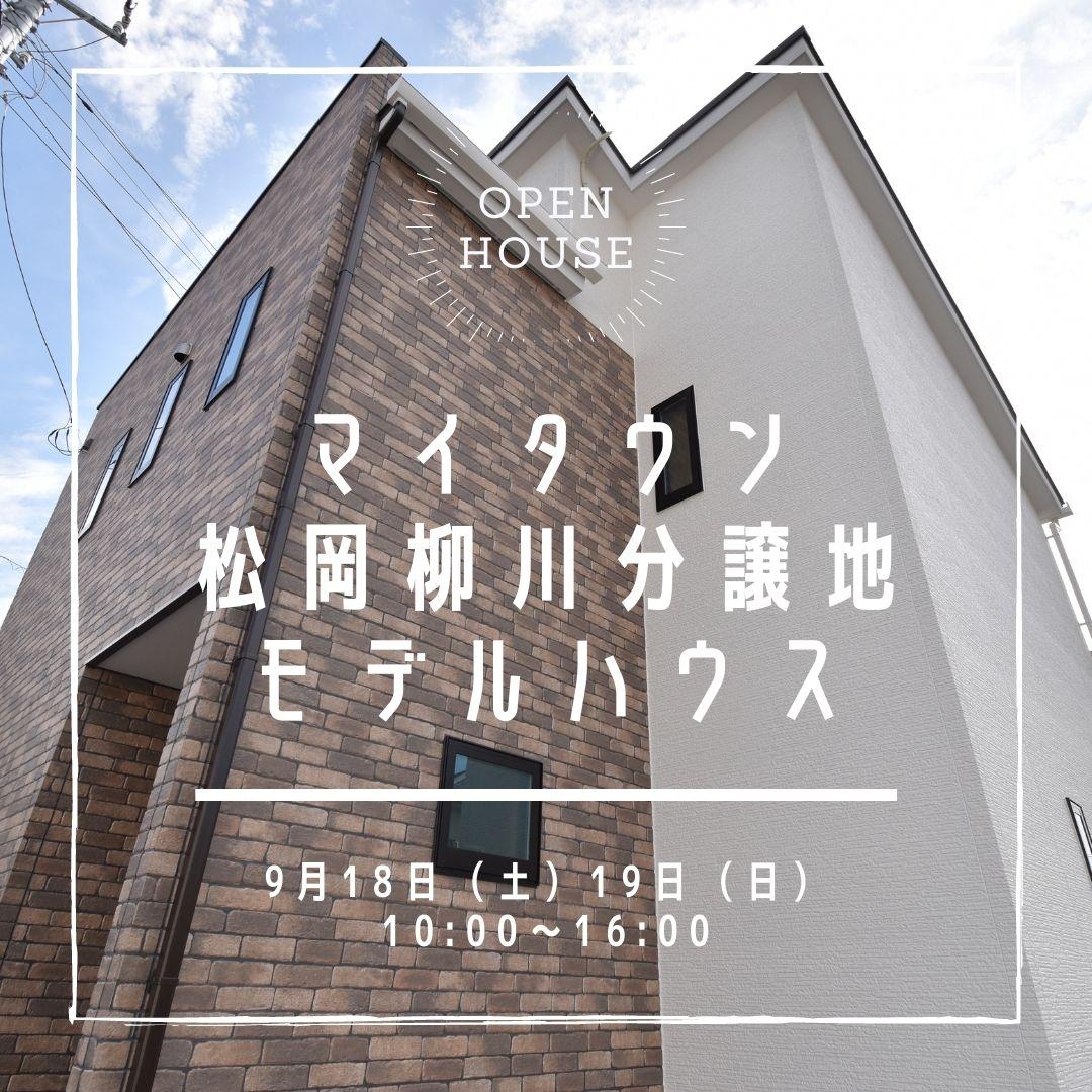 【KAWASHO分譲住宅】松岡柳川:完成見学会開催♪