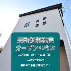 【KAWASHO分譲住宅】豊町:オープンハウス開催♪