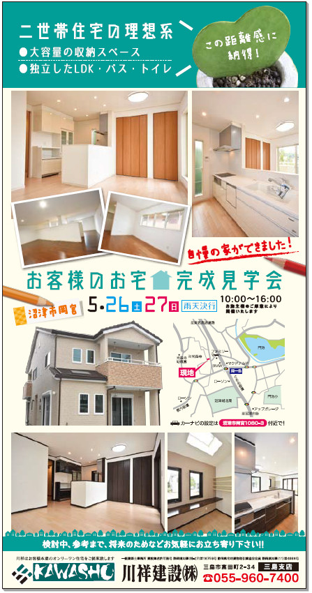 【KAWASHO】二世帯住宅の理想系!