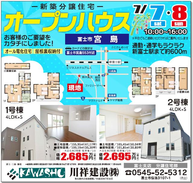 【KAWASHO】土地+建物+外構セットでお得!