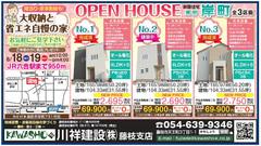 【KAWASHO】大収納&省エネの家で快適生活を♪
