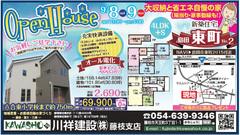 【KAWASHO】充実の快適装備で心地よく暮らせる家♪