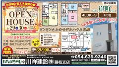 【KAWASHO】収納と省エネ重視のシンプルモダンな家♪