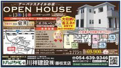 【KAWASHO】アーバンスタイルの家♪