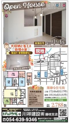 【KAWASHO】働くパパママのご要望をカタチにした家♪