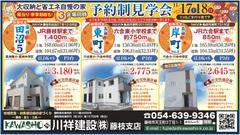 【KAWASHO】予約制見学会開催!
