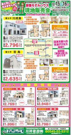 【KAWASHO】たっぷり収納のオール電化住宅♪