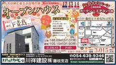【KAWASHO】プライベートな中庭のある家♪