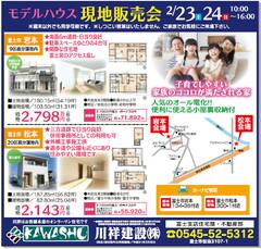 【KAWASHO】ニューライフ松本 全20区画分譲地☆