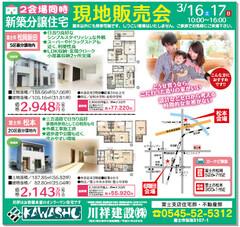【KAWASHO】完成済なので即入居可能◎
