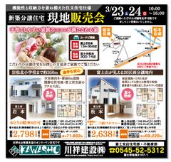 【KAWASHO】2会場同時販売会開催♪