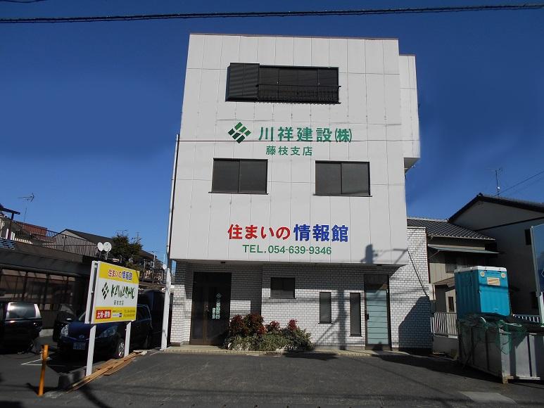 【KAWASHO】藤枝支店 不動産フェア開催♪