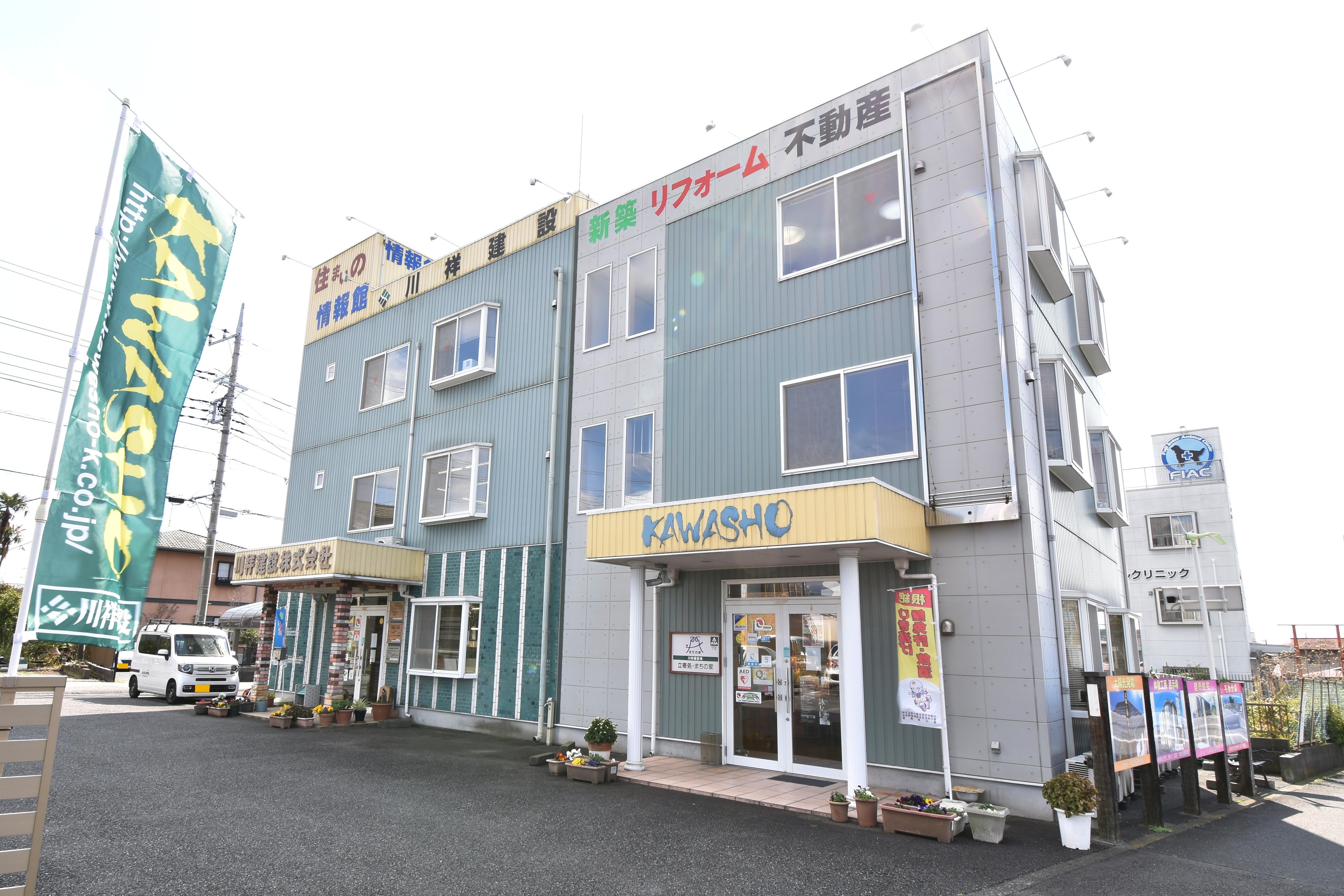 【KAWASHO】富士支店 不動産フェア開催♪