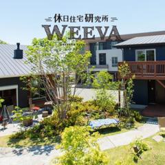 見て、触れて、感じる WEEVAの展示場『休日を楽しむ家』