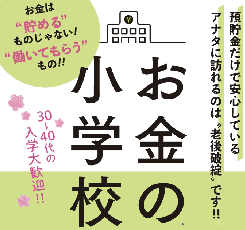 9/12(日)・19(日) お金の小学校