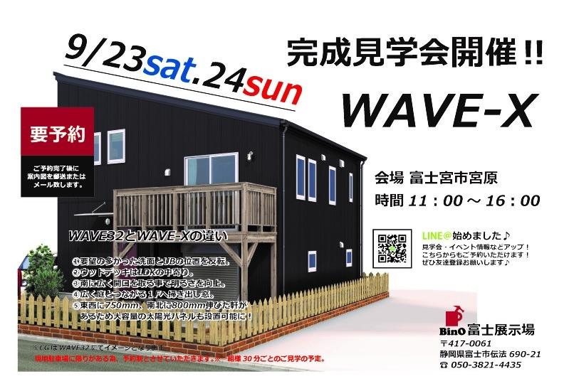 WAVE-X(ウェーブ テン)完成見学会を開催♪