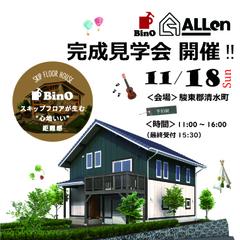 【BinO富士】駿東郡清水町 11/18(日)Allen32完成見学会♪