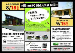 ・9/15(日) HIRAYA 26 完成見学会 開催