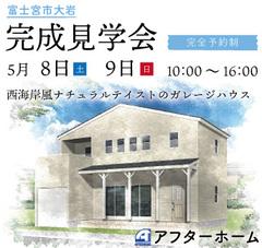 【予約制見学会】西海岸風ナチュラルテイストのガレージハウス【富士宮市大岩】