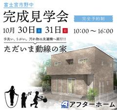 【新築見学会】「ただいま動線の家」手洗い、うがい。汚れ物は洗濯機へ直行!!【予約制】