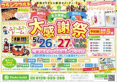 【イベント開催】浜松店モデルハウス 大感謝祭!!