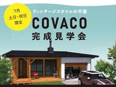 【7月】ヴィンテージスタイルの平屋 完成見学会