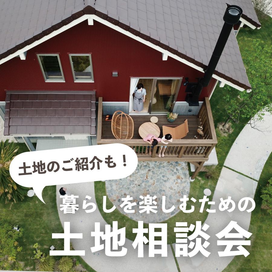 【平屋&スキップフロア】土 地 相 談 会【土地紹介】