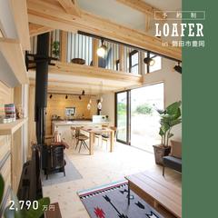 【モデルハウス販売】ロフトのある片流れ屋根の家
