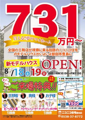 8/18.19 磐田市豊島にてイベント開催!