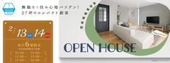 2/13.14(土・日)完成現場見学会 名古屋市緑区篭山